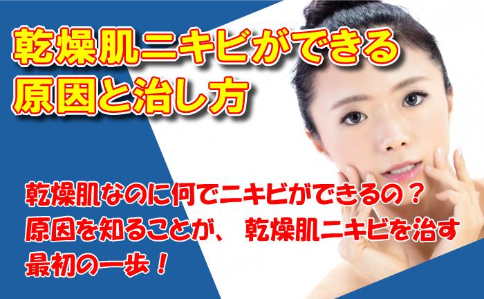 乾燥肌ニキビの原因と治し方